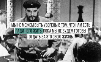 Мотивирующие цитаты Эрнесто Че Гевары