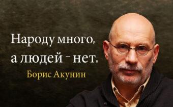 Борис Акунин: лучшие цитаты писателя