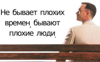 «Форрест Гамп»: лучшие цитаты из гениального фильма